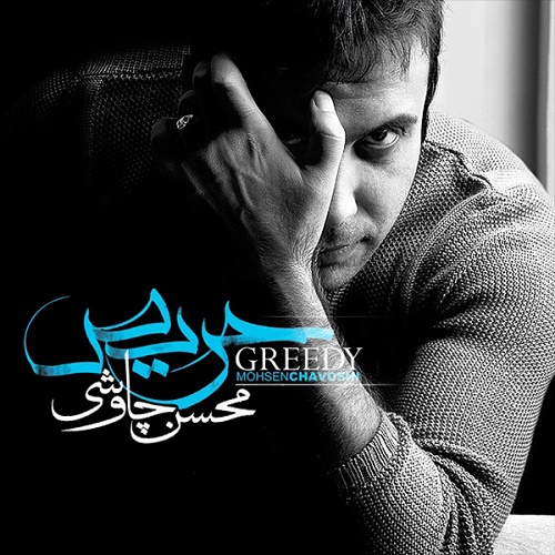 Mohsen Chavoshi – Gheyre Mamooli