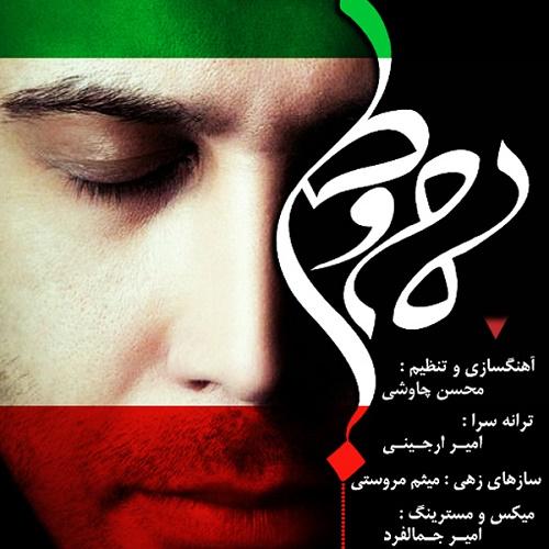 Mohsen Chavoshi – Maame Vatan