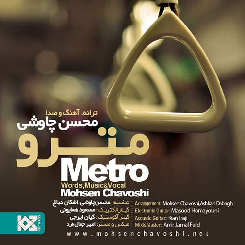 Mohsen Chavoshi – Metro