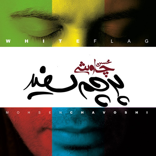 Mohsen Chavoshi – Parchame Sefid
