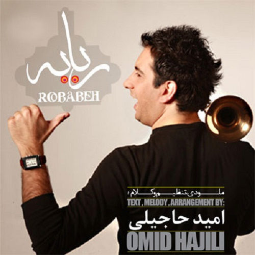 Omid Hajili - Robabeh