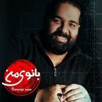 Reza Sadeghi - Banooye Man