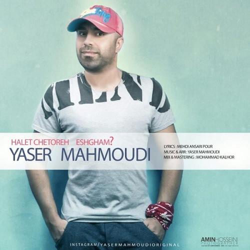 Yaser Mahmoudi – Halet Chetoreh Eshgham