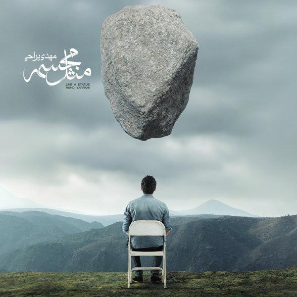 Mehdi Yarrahi – Dooset Nadasht
