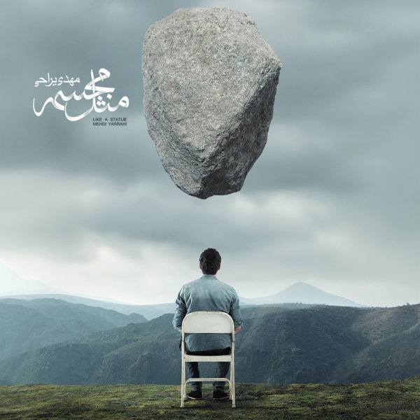 Mehdi Yarrahi – Enferadi