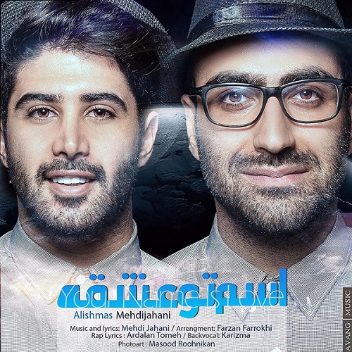 Alishmas & Mehdi Jahani – Esme To Eshghe