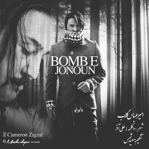 Amir Abbas Golab – Bombe Jonoun