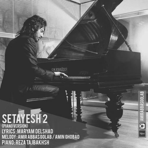 Amir Abbas Golab – Setayesh 2 ( Piano Version )