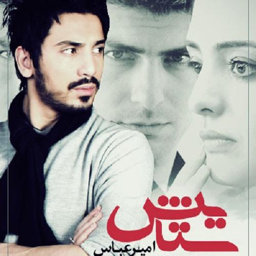 Amir Abbas Golab - Setayesh