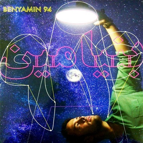Benyamin Bahadori - Tazahor