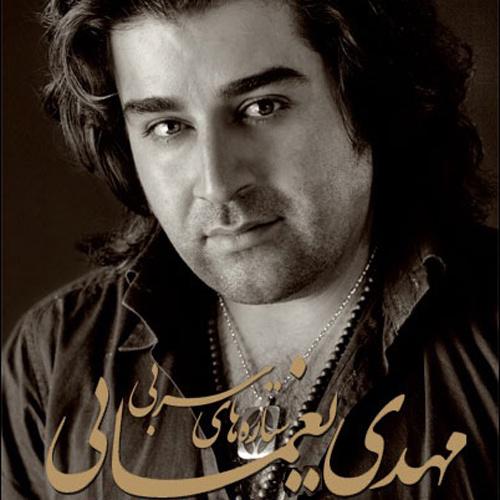 Mehdi Yaghmaei - Setarehaaye Sorbi