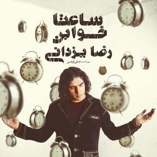 Reza Yazdani – Tehran Gardi