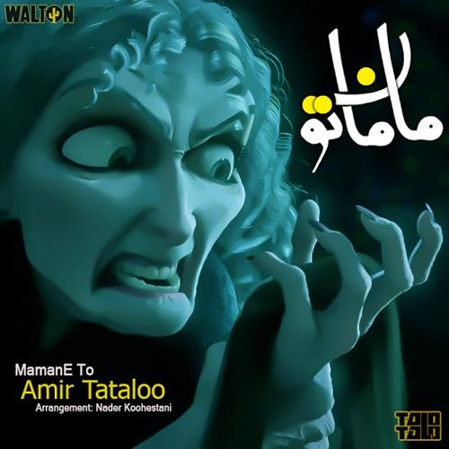 Amir Tataloo – Mamane To