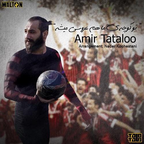 Amir Tataloo – Too Koocheye Mam Aroosi Mishe