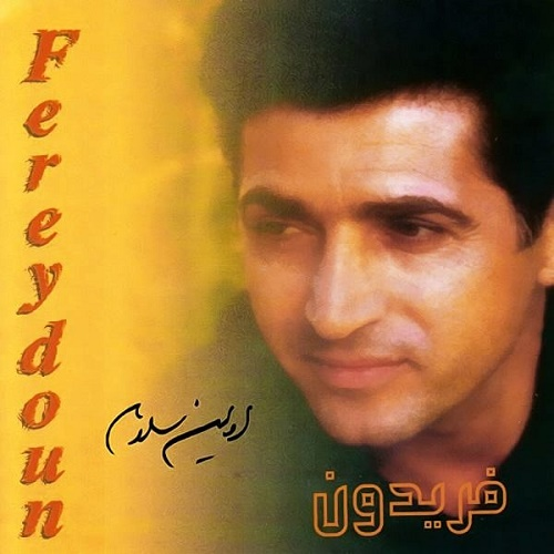 Fereydoun Asraei - Dokhtare Bandar