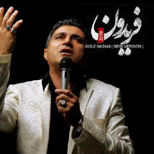 Fereydoun Asraei - Gole Nazam ( New Version )