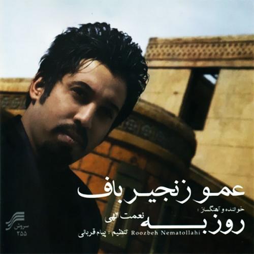 Roozbeh Nematollahi - Nafas Keshidan Sakhte