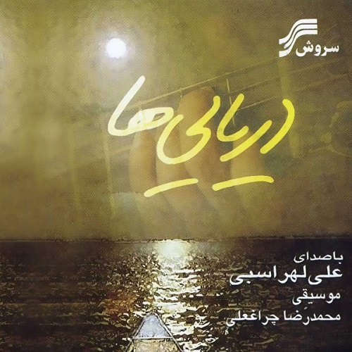 Ali Lohrasbi – Tanha Miram