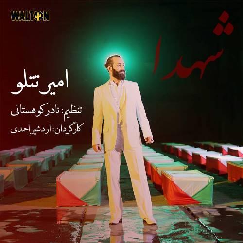 Amir Tataloo – Shohada
