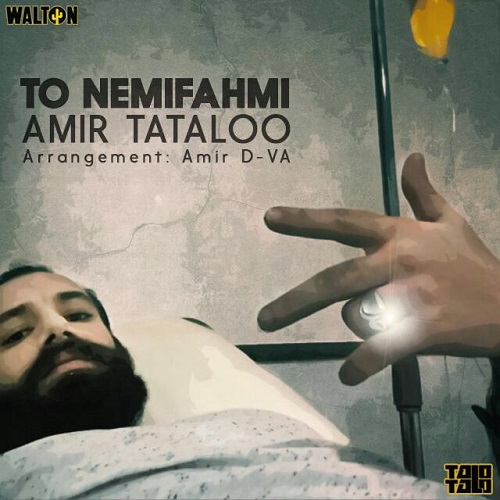 Amir Tataloo – To Nemifahmi