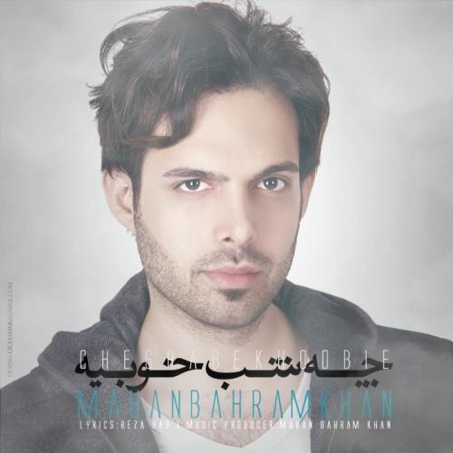 Mahan Bahram Khan – Che Shabe Khoobieh
