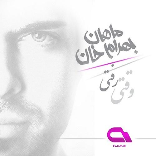 Mahan Bahram Khan – Vaghti Rafti ( Remix )