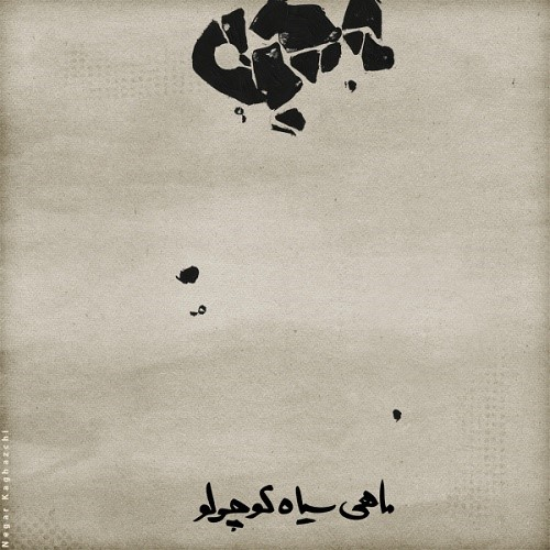 Mohsen Chavoshi & Sina Hejazi & Hossein Safa & Iman Ghiasi – Mahi Siahe Koochoolu