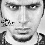 Reza Pishro Ft Amir Tataloo - Nemishe Bahat Harf Zad