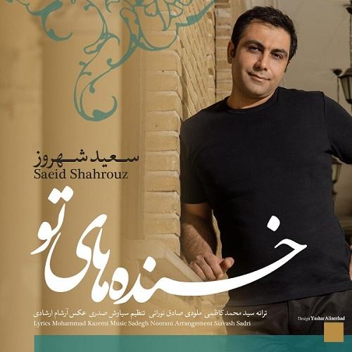 Saeid Shahrouz – Khandehaye To