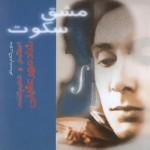 Shadmehr Aghili – Mashghe Sokout