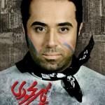 Yaser Mahmoudi - Fekro Khial