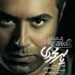 Yaser Mahmoudi - Goftam Bemoon