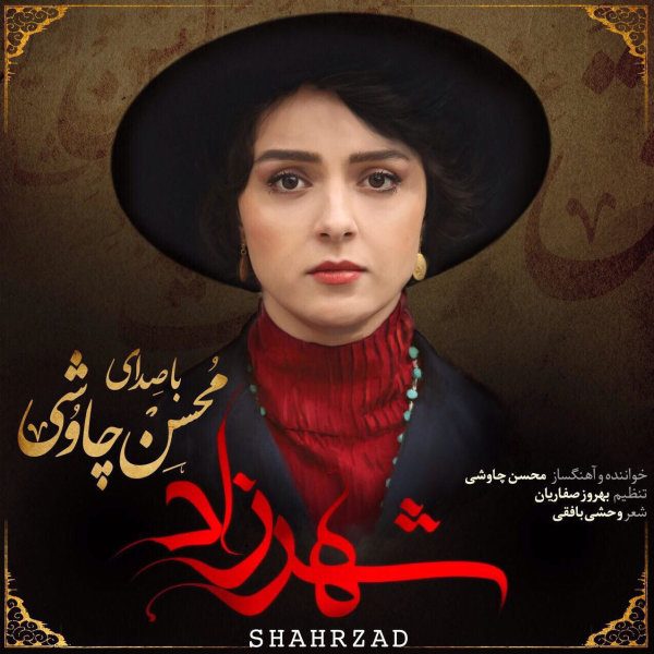 Mohsen Chavoshi – Hamkhaab ( Shahrzad )