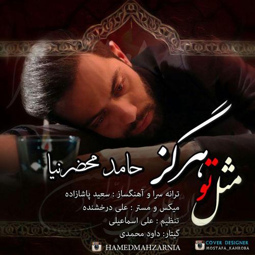 Hamed Mahzarnia - Mesle To Hargez