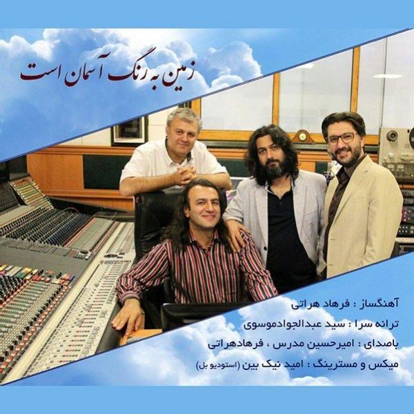Amir Hossein Modarres Ft Farhad Harati – Zamin Be Range Aseman Ast