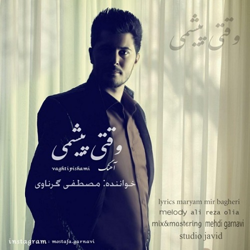 Mostafa Garnavi – Vaghti Pishami