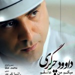 Davood Chargari - Migam Man Ashegham