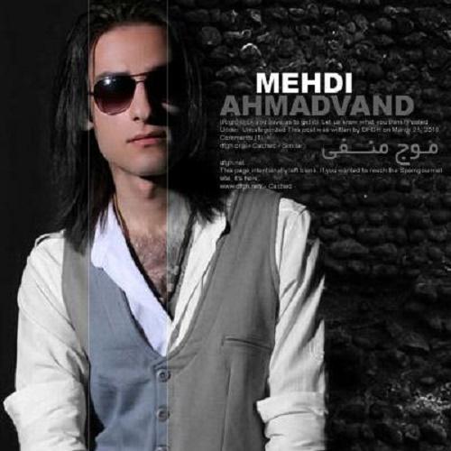 Mehdi Ahmadvand – Dige Dooset Nadaram