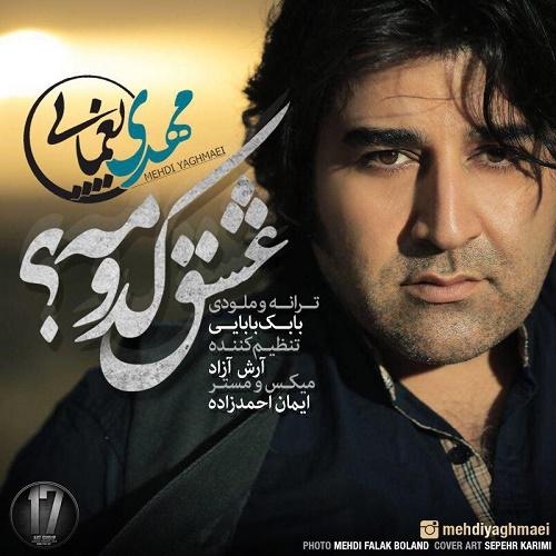 Mehdi Yaghmaei - Eshgh Kodoome