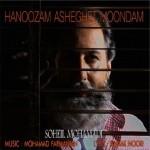 Soheil Mohammadi - Hanoozam Asheghet Moondam