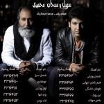 Soheil Mohammadi & Sobhan Mohammadi - Bayad