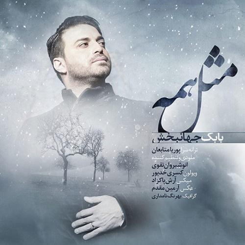 Babak Jahanbakhsh - Mesle Hame