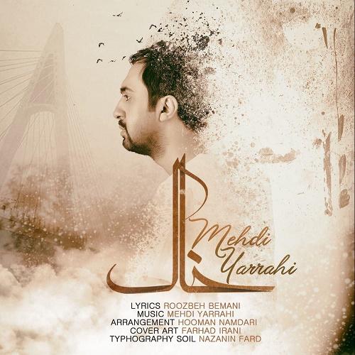 Mehdi Yarrahi – Khaak