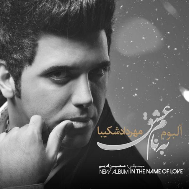 Mehrdad Shakiba - Be Name Eshgh