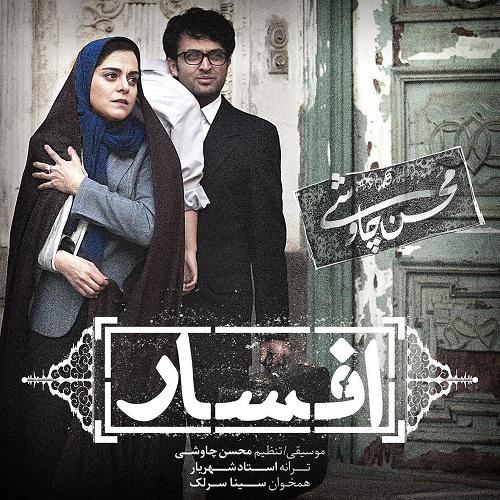 Mohsen Chavoshi & Sina Sarlak – Afsar ( Shahrzad )