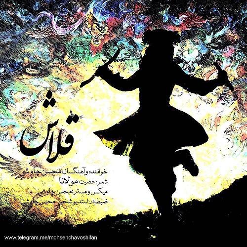 Mohsen Chavoshi – Ghalash