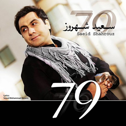 Saeid Shahrouz – Bargamo Ro Kardam