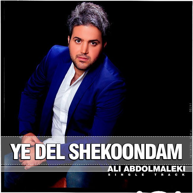 Ali Abdolmaleki - Ye Del Shekoondam