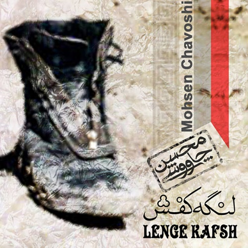 Mohsen Chavoshi - Khaterate Mordeh