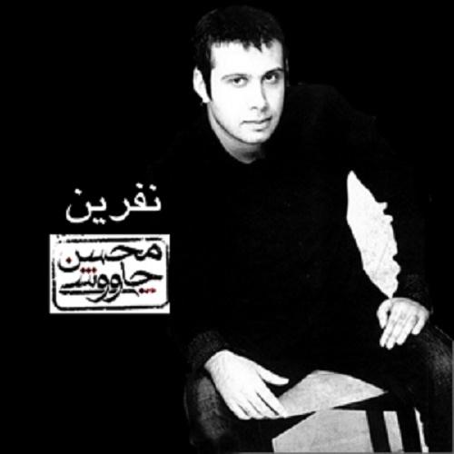 Mohsen Chavoshi - Remix